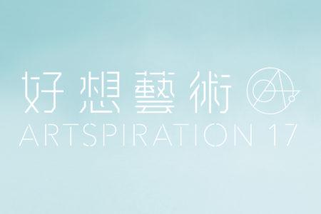 Artspiration 17