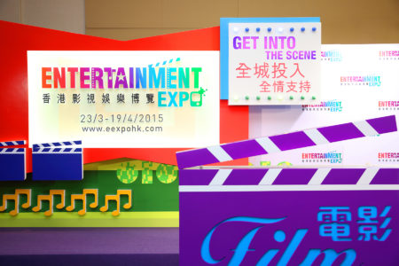Entertainment Expo Hong Kong 2015