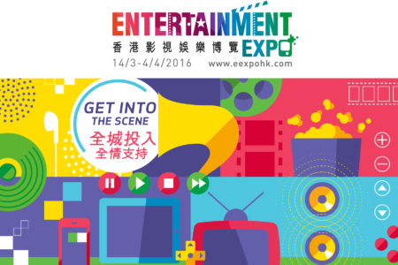 Entertainment Expo Hong Kong 2016