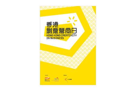 Hong Kong Creativity in Business