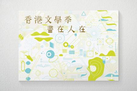 Hong Kong Literary Festival 2015