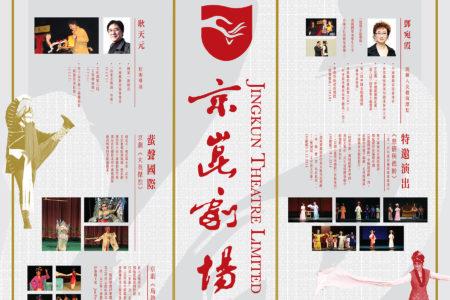 Jingkun Theatre