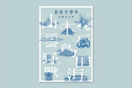 香港文學季 文學好自然